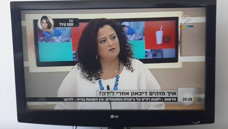 תכנית הבוקר של פאולה ולאון ערוץ 2 – שגית ברמי מדברת על דיכאון אחרי לידה