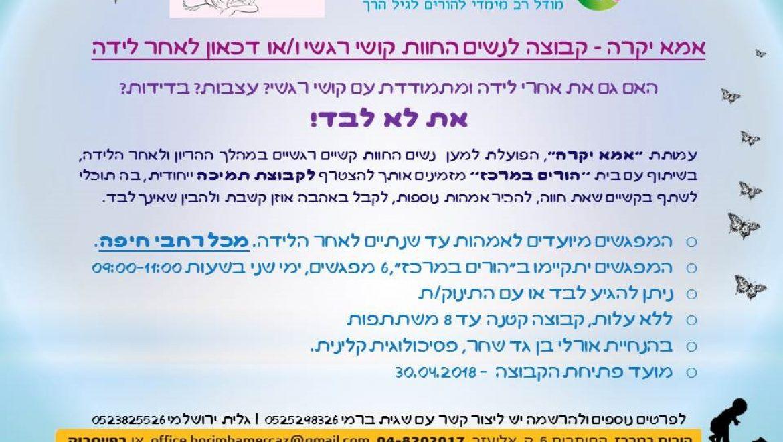 דיכאון אחרי לידה – קבוצת תמיכה בחיפה